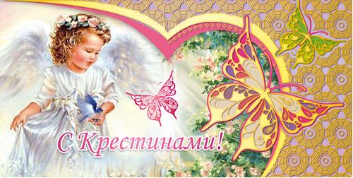 Мне, открытки с крестинами девочки в стихах красивые